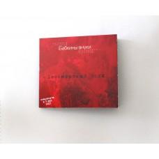 CD - Babkiny vnuki
